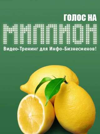 http://goloslogos.ru/img/lemon.jpg